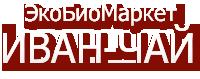 ЭкоБиоМаркет ИВАН-ЧАЙ