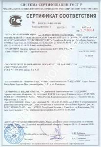 Сертификат Соответствия - Байкальский Иван-чай