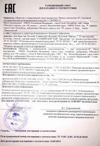 Декларация о Соответствии - Славянский Иван-чай