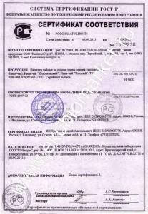 Сертификат Соответствия - Мещерский Иван-чай