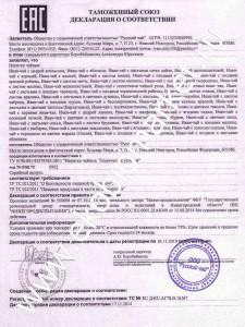 Декларация о Соответствии -  Ветлужский Иван-чай