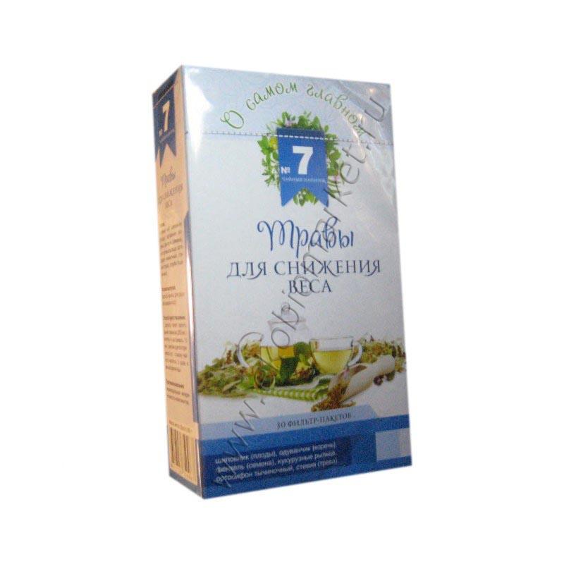 О самом главном травы для снижения веса